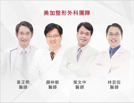 黃正熙 顏仲毅 葉文中 林宏信 美加整形外科團隊