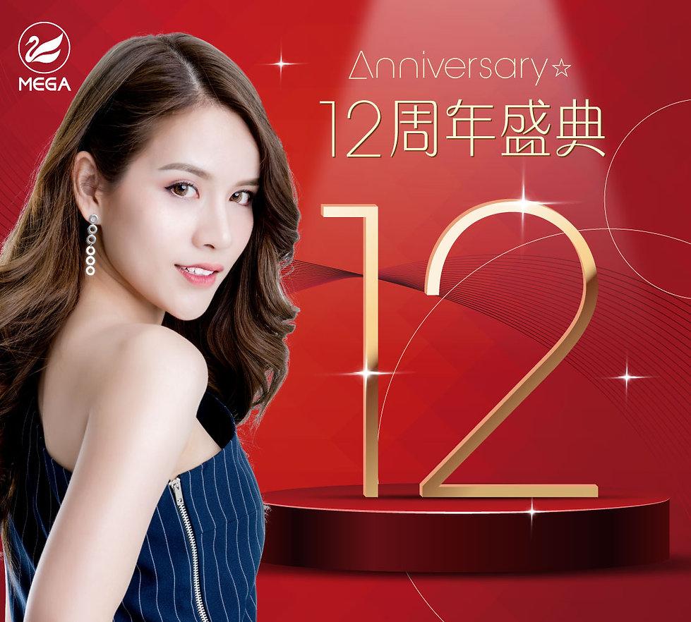 周年慶_0921line廣告(官方)_1.jpg