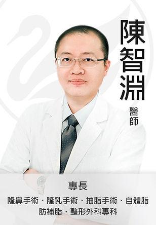 美加醫美 陳智淵醫師