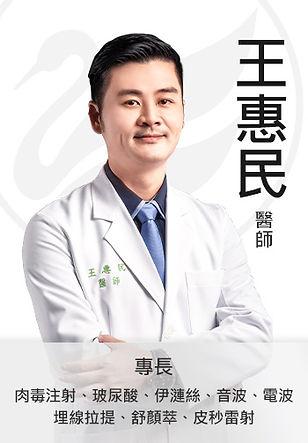 美加醫美 王惠民醫師