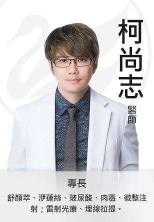 美加醫美 柯尚志醫師