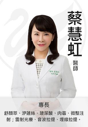 蔡慧虹醫師.jpg