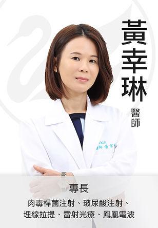 黃幸琳醫師