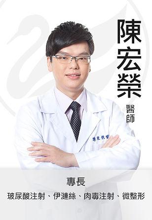 美加醫美 陳宏榮醫師
