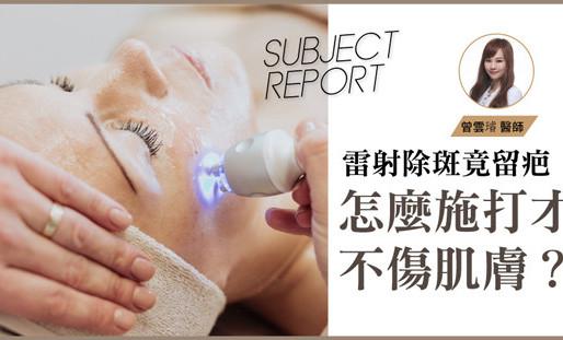 雷射除斑竟留疤 怎麼施打才不傷肌膚?