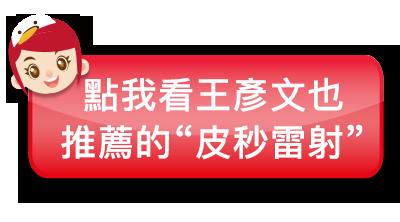 王彥文 皮秒雷射.png