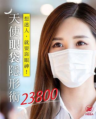 200807_天使眼袋_閃閃發光皮秒雷射_banner4_0.jpg