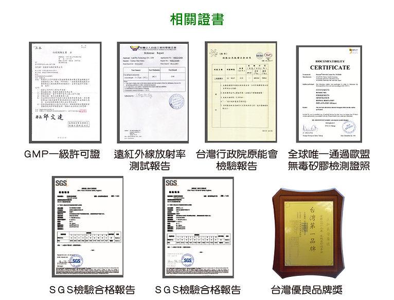 岩盤浴-certificate.jpg