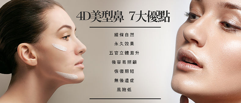 4D美型鼻優點 線條自然 風險低