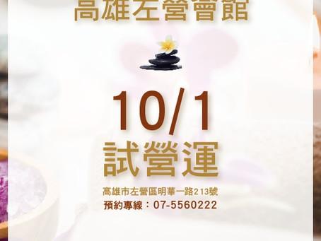 高雄左營會館10月隆重開幕