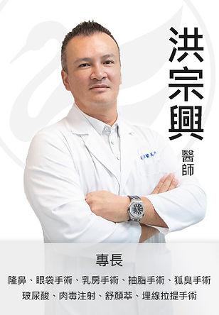 洪宗興醫師.jpg