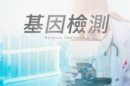 genetic.jpg