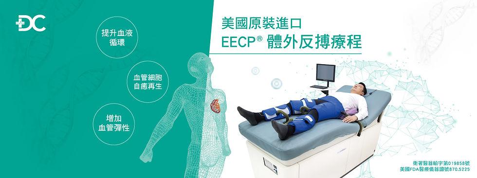 康博EECP.jpg