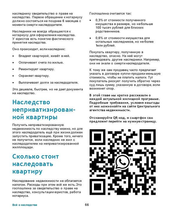 Справочник Движение - маленький (1) (1)_