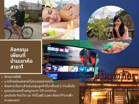 กิจกรรมเพียบ ปั่นจักรยานชมหมอกในตอนเช้า กลางวันนวดไทย ตกเย็นร้องคาราโอเกะ กินหมูกระทะดื่มสังสรรค์