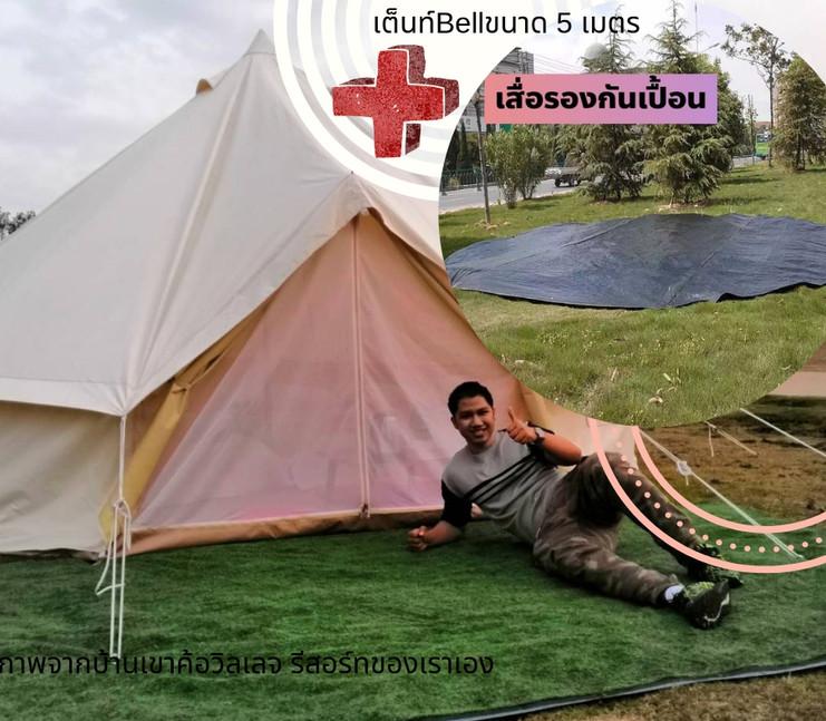 5M Bell Tent+Mat