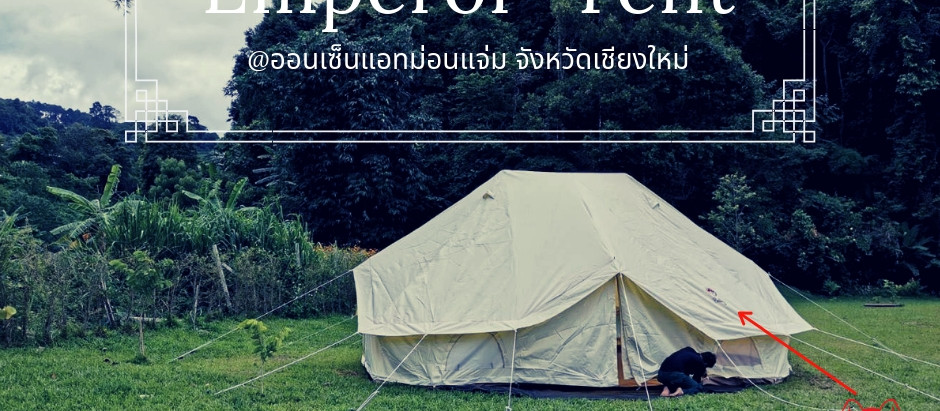 ลงทุนกับ Emperor Tent เพื่อประสบการณ์ที่เหนือกว่า