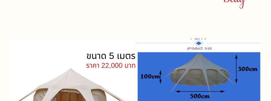 Lotus Tent.jpg