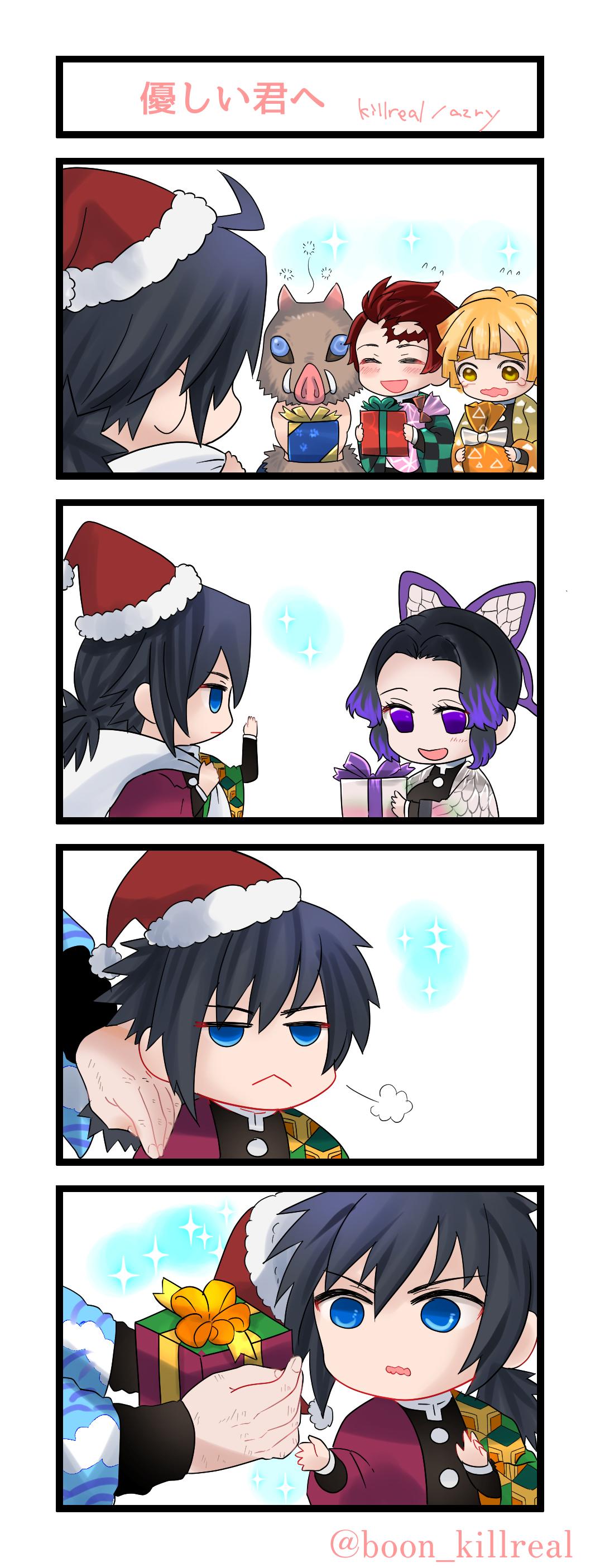 鬼滅クリスマス