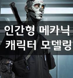 인간형 메카닉 캐릭터 모델링