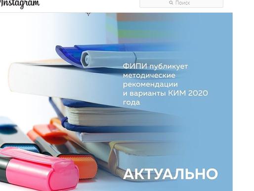 ФИПИ публикует методические рекомендации и варианты КИМ 2020 года