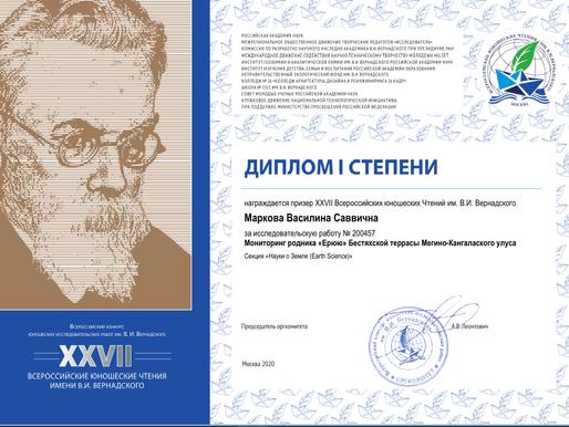 XXVII Всероссийские юношеские чтения имени В.И. ВЕРНАДСКОГО