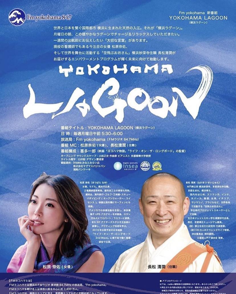 YOKOHAMA LAGOON