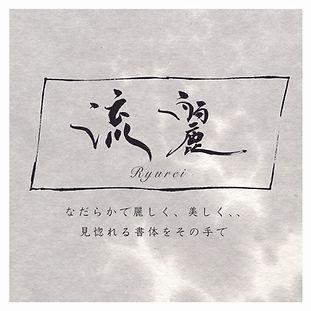 a-流麗コース.jpg