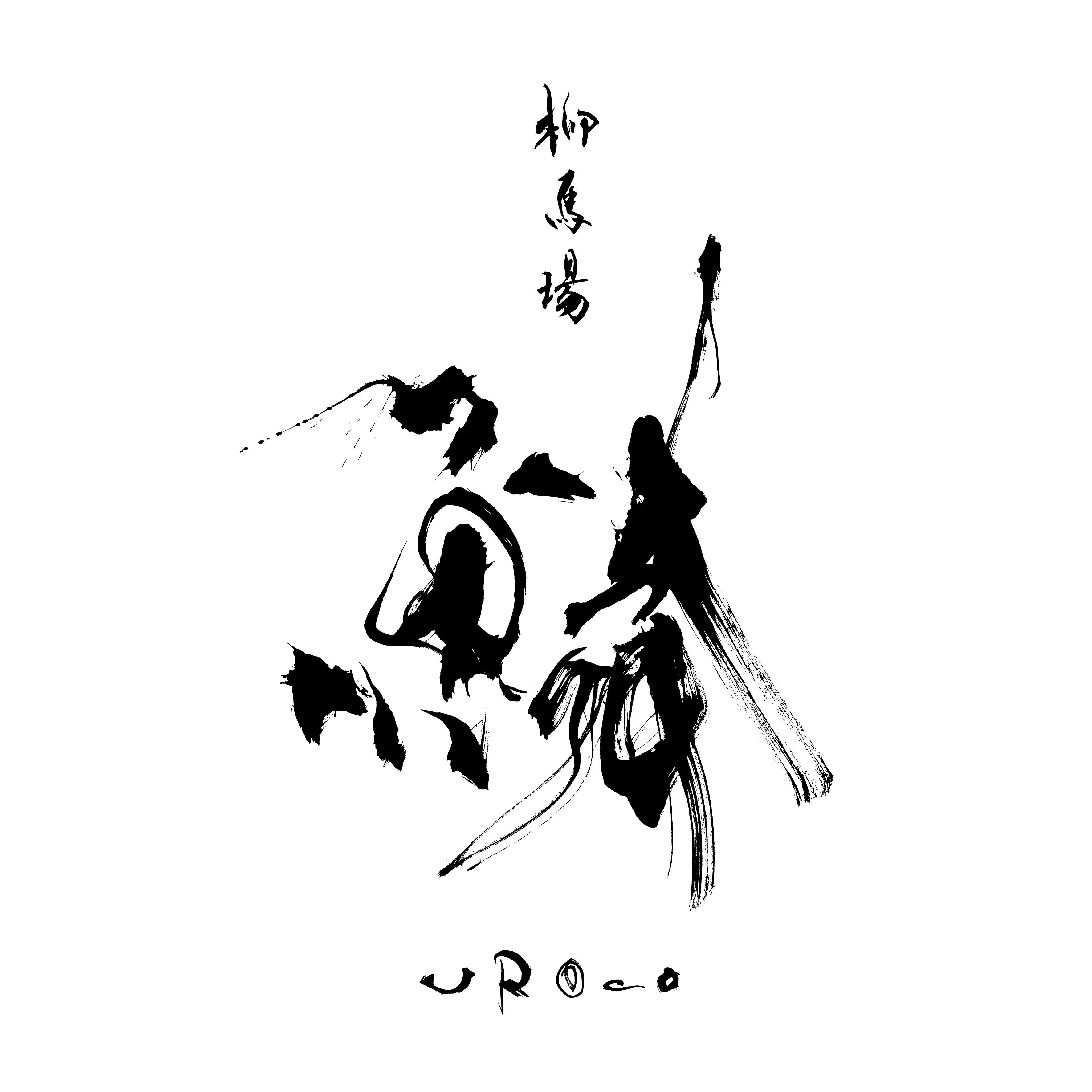 柳馬場 鱗 -UROCO-