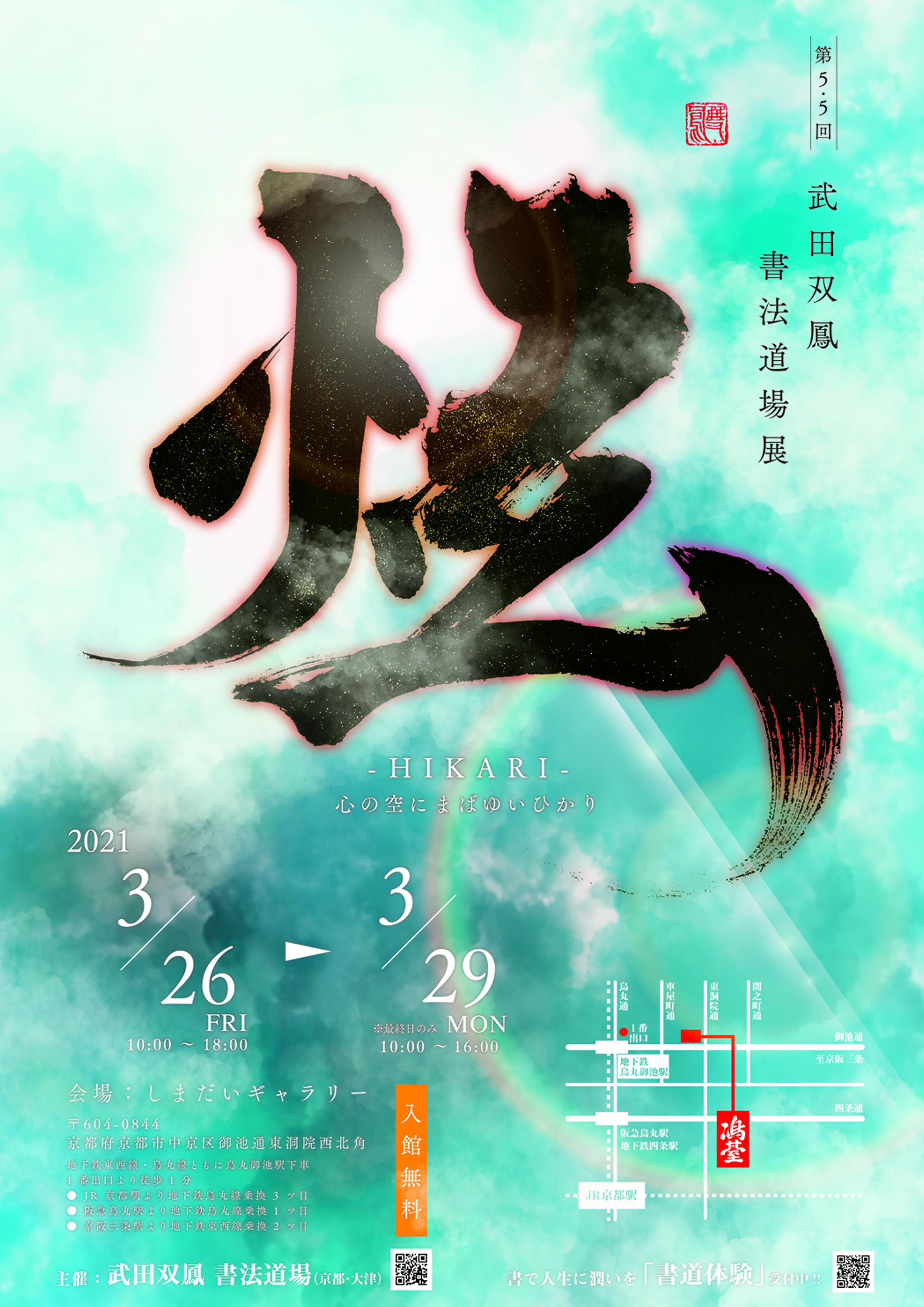 武田双鳳5.5回書法道場展ポスター