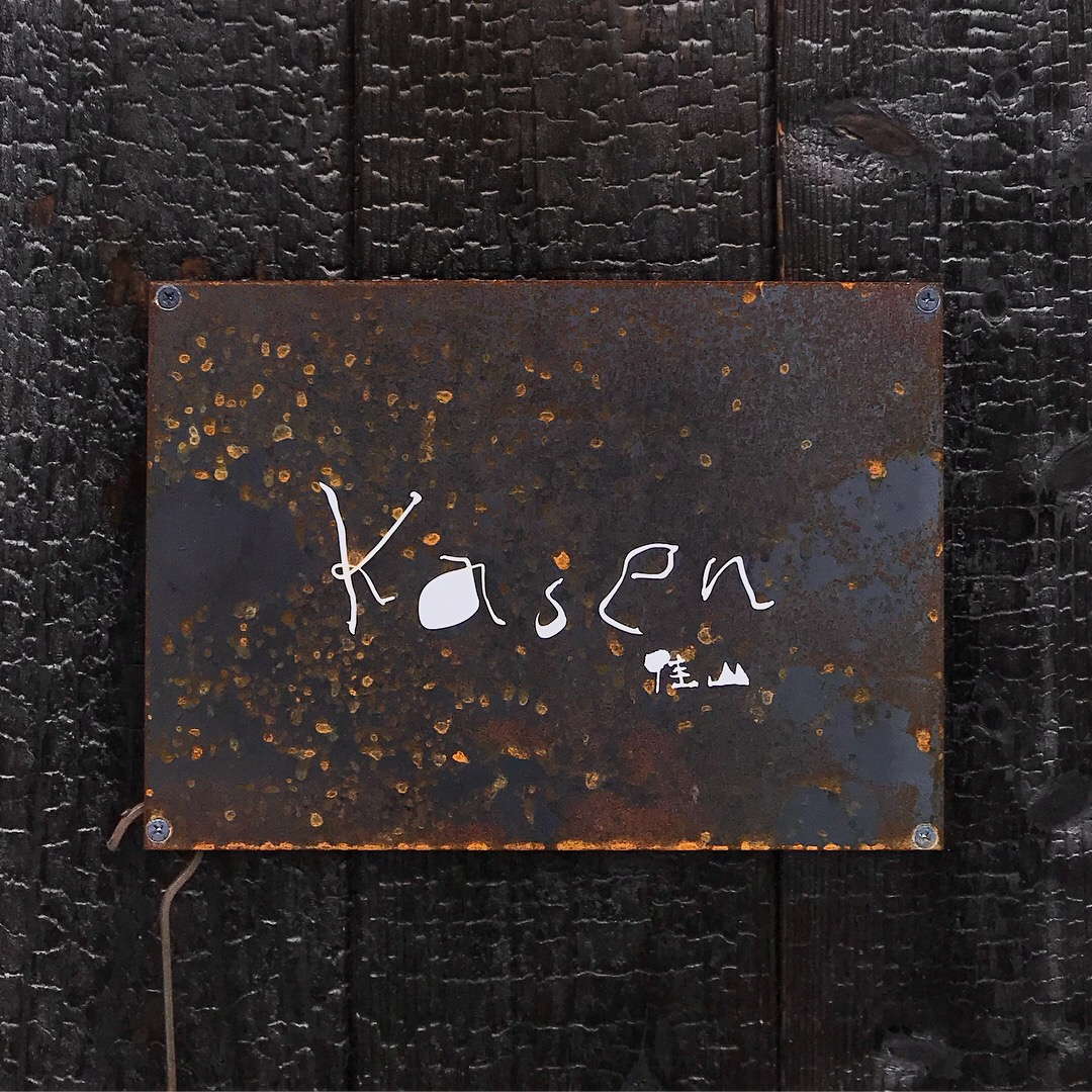 会席料理『Kasen-佳山』