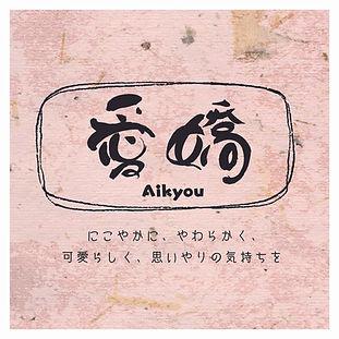 a-愛嬌コース.jpg