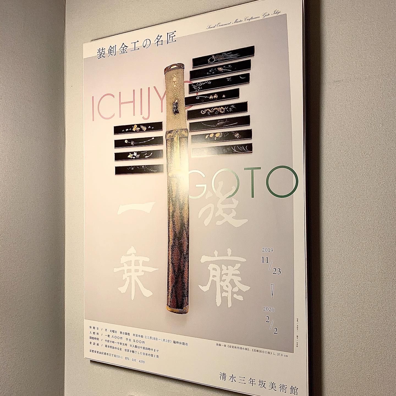 清水三年坂美術館 企画展ポスター