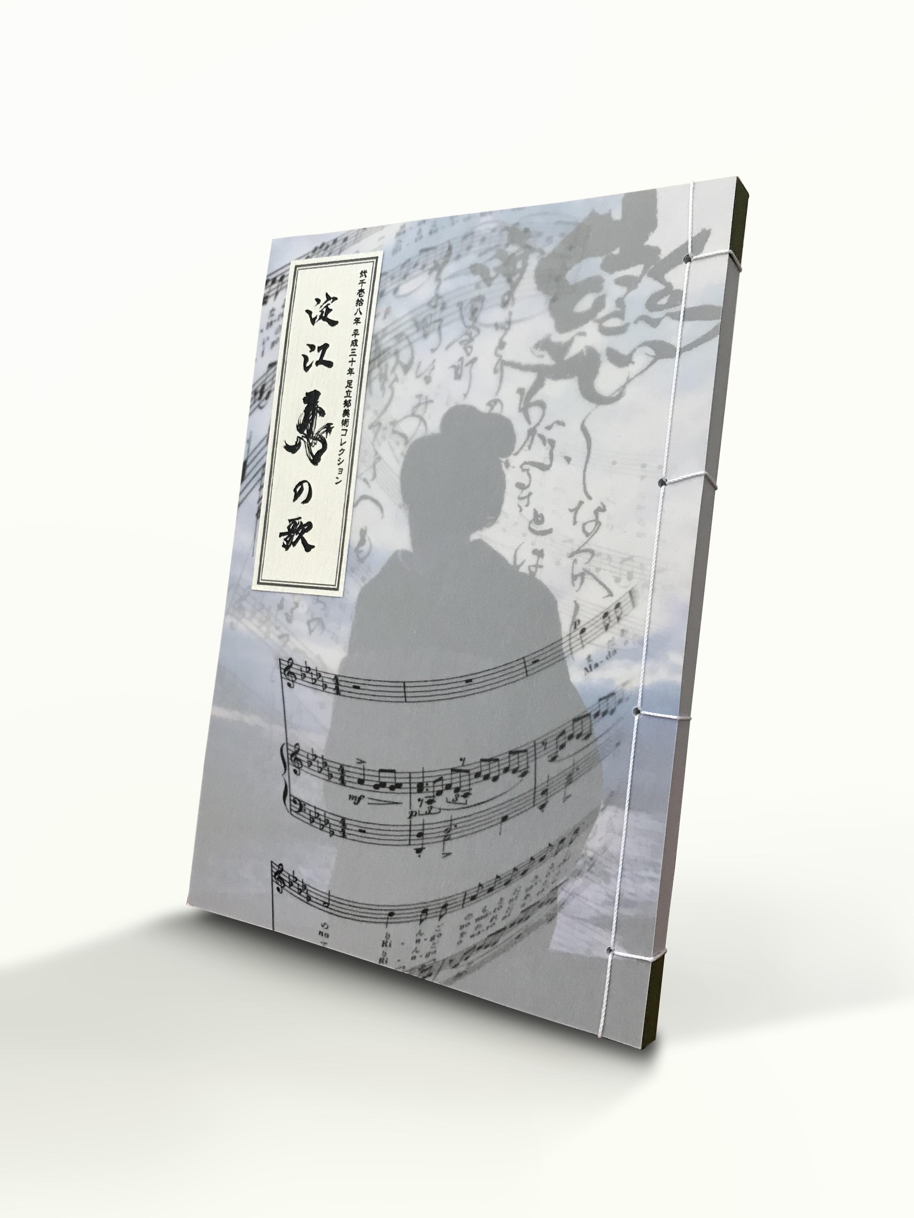 淀江恋の歌