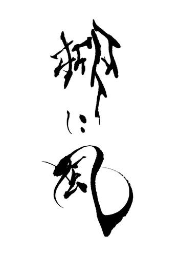 柳に風-01.jpg