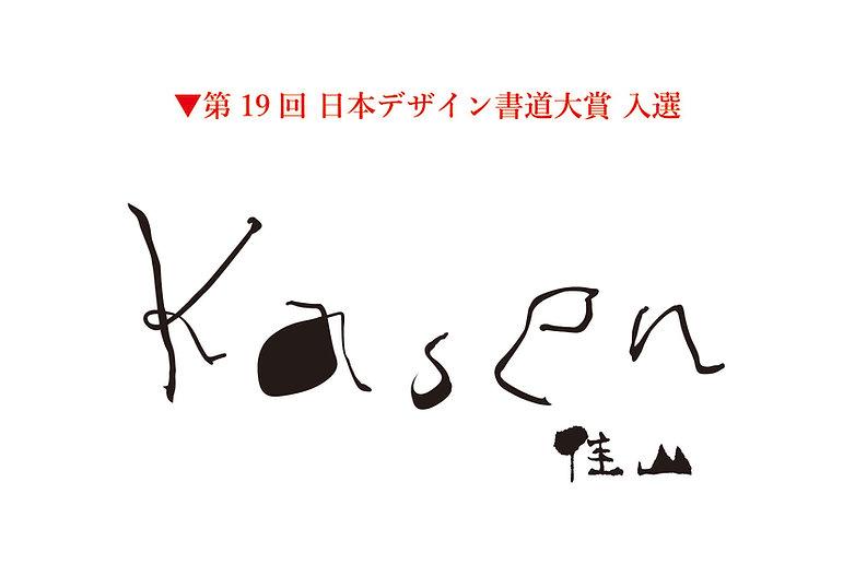 デザイン書道大賞入選-kasen-01.jpg
