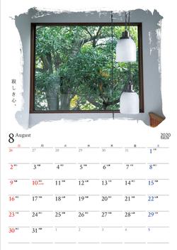 爽蒼会2020カレンダー