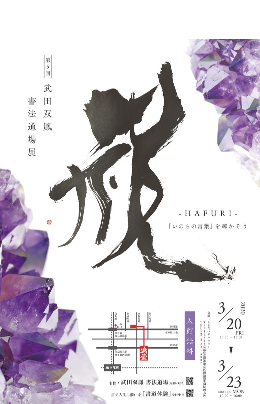 武田双鳳 書法道場展『祝-HAFURI』