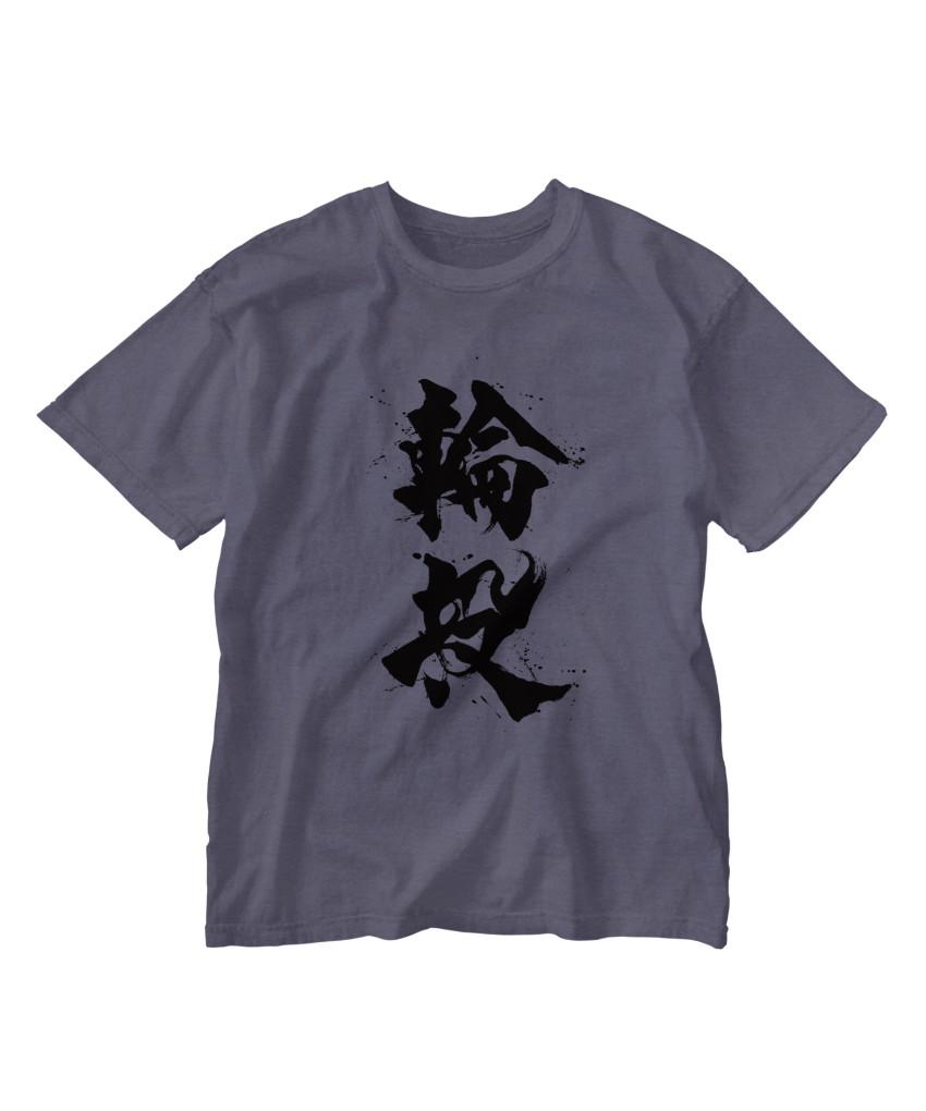 「輪投」T-shirt