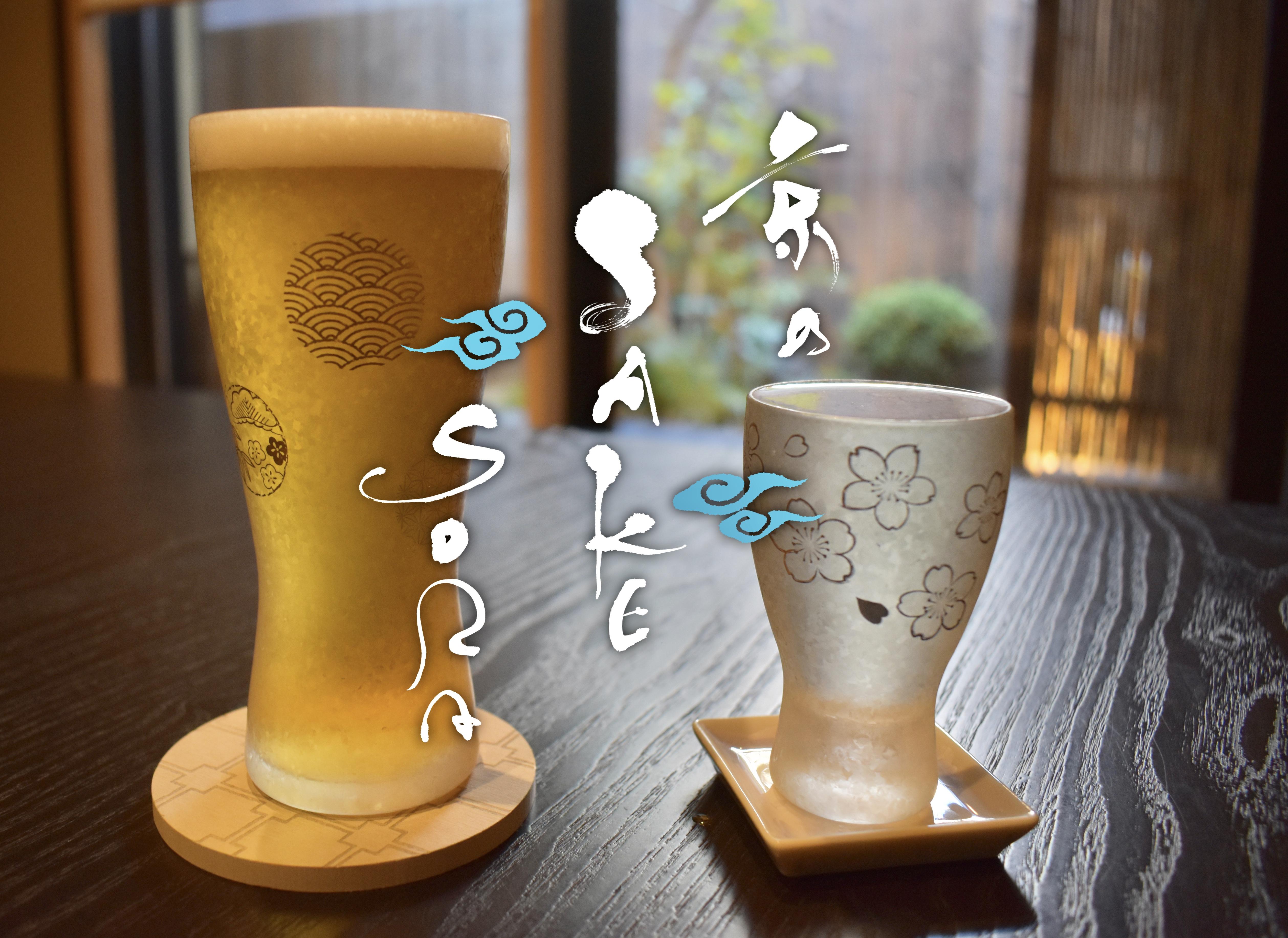 京のSAKESORA
