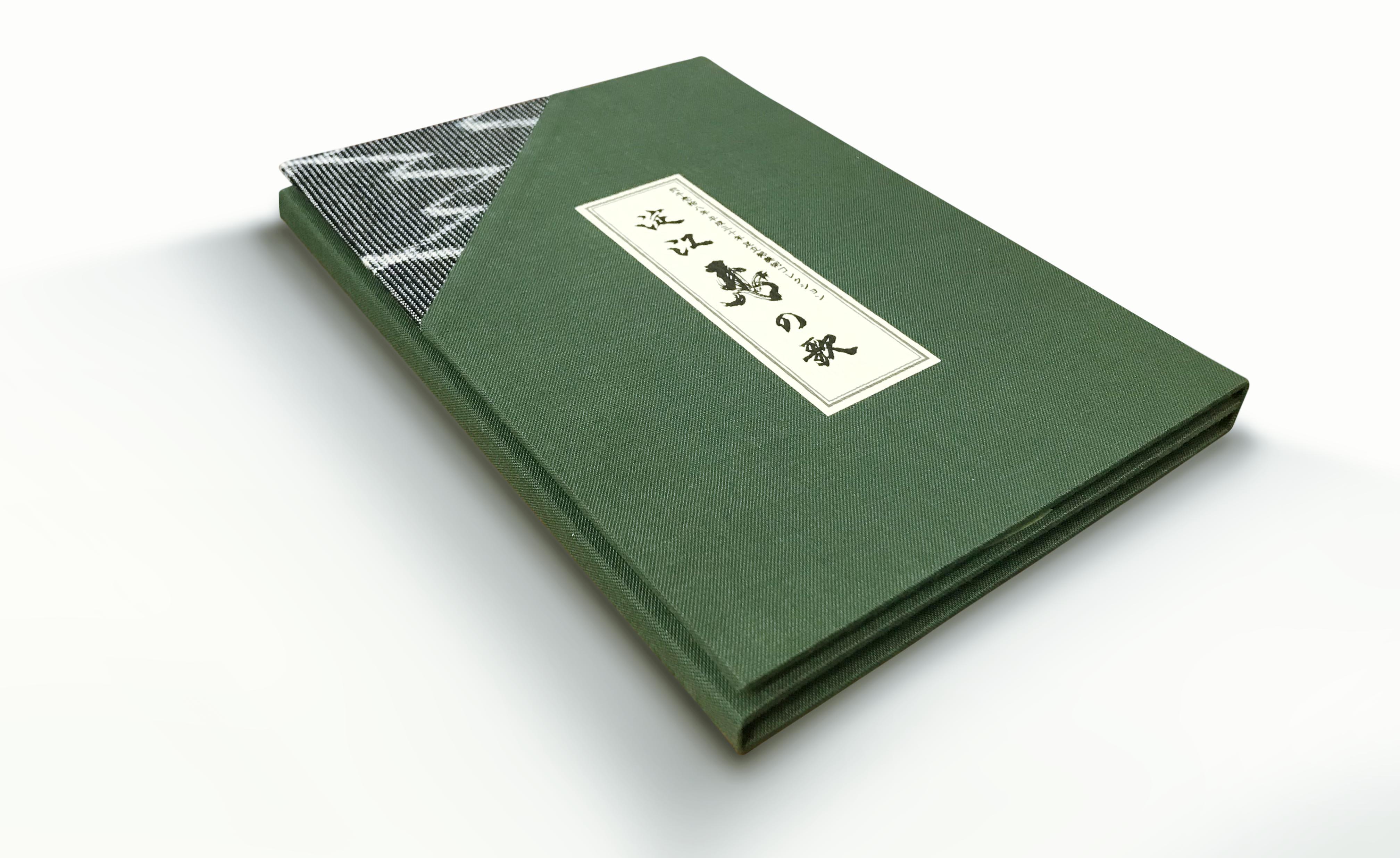 爽蒼会 詩集 CDジャケット