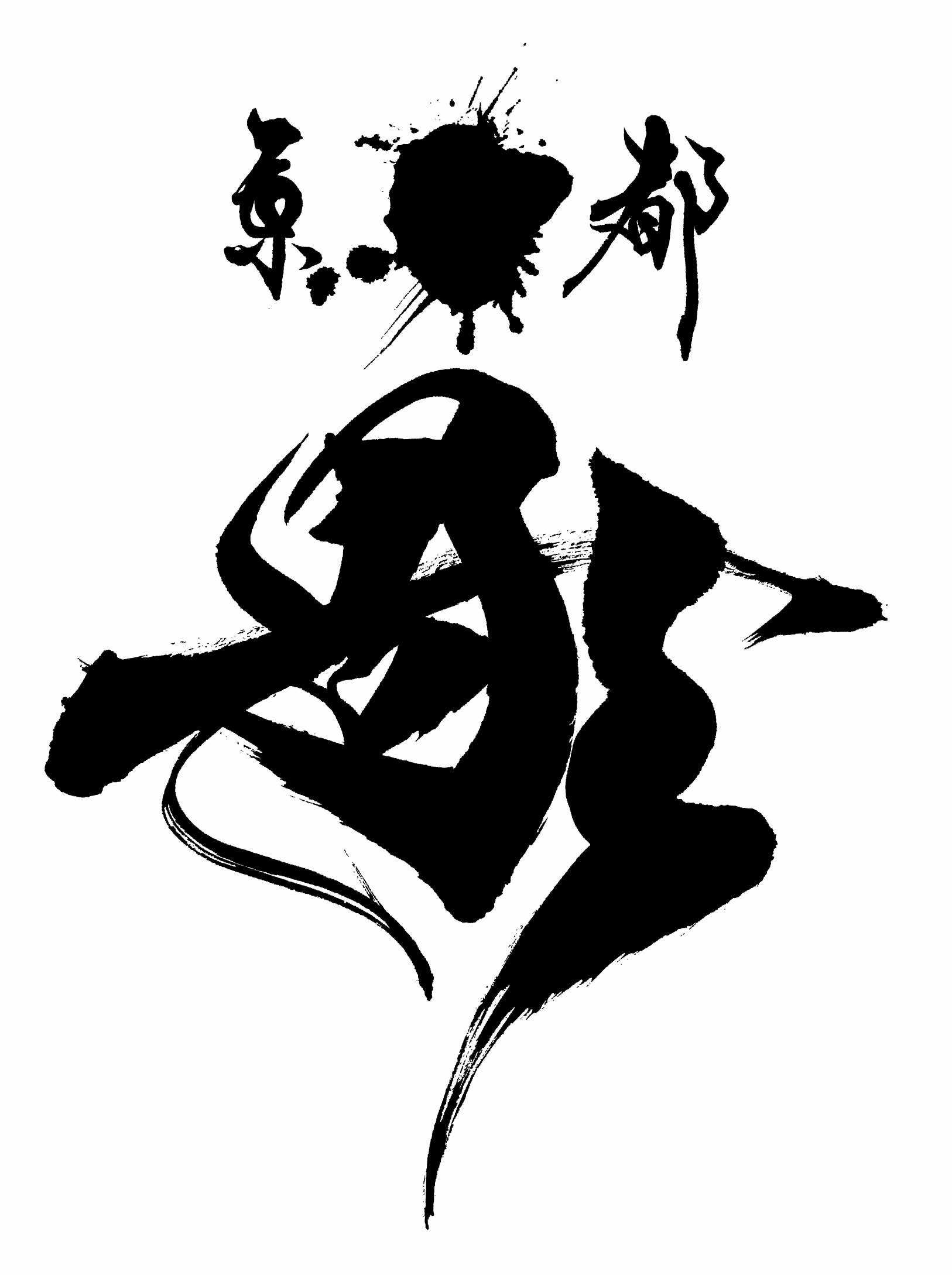 京都彫ふみ
