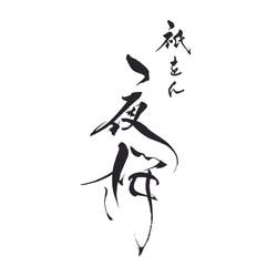 化粧品『祇をん夜桜』