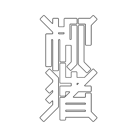 柳猪ロゴ.png