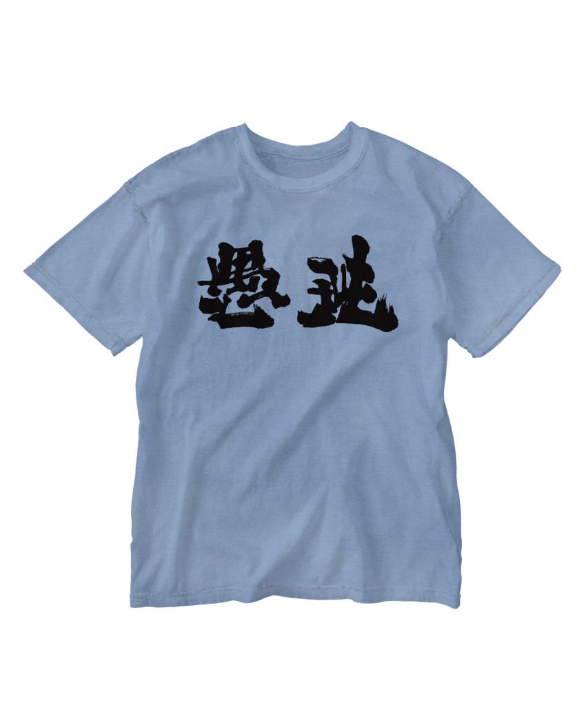 「愚鈍」T-shirt