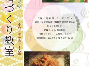 【満員御礼】加佐産大豆の味噌づくり教室