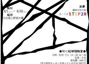 8月蔵展案内「黒い線の世界」