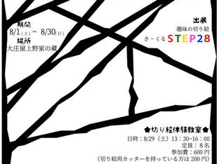【終了】8月蔵展案内「黒い線の世界」