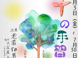 【終了】7月蔵展案内「七十の手習い」
