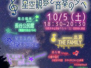 【終了】10月イベント 「加佐で星を見る会~星空観察と音楽の夕べ~」